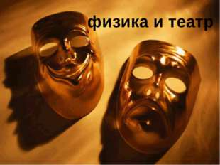 физика и театр