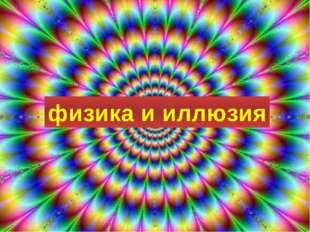 физика и иллюзия