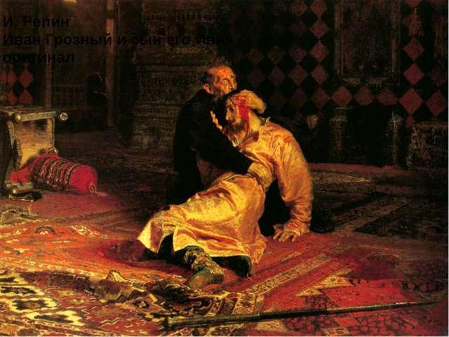 И. Репин Иван Грозный и сын его Иван оригинал