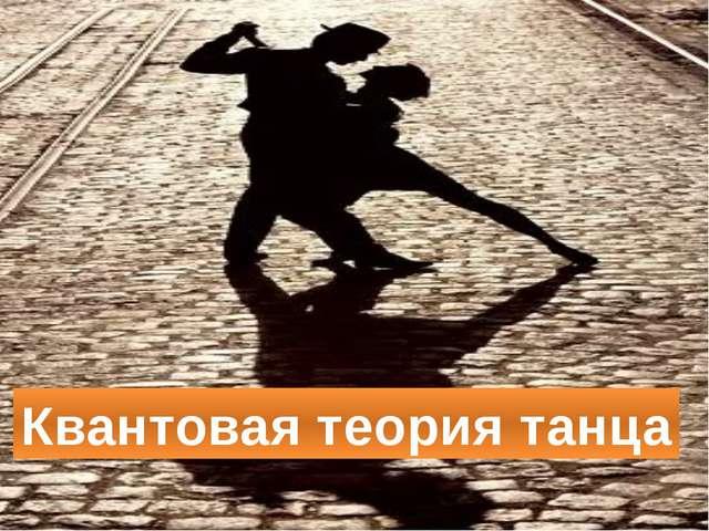 Квантовая теория танца