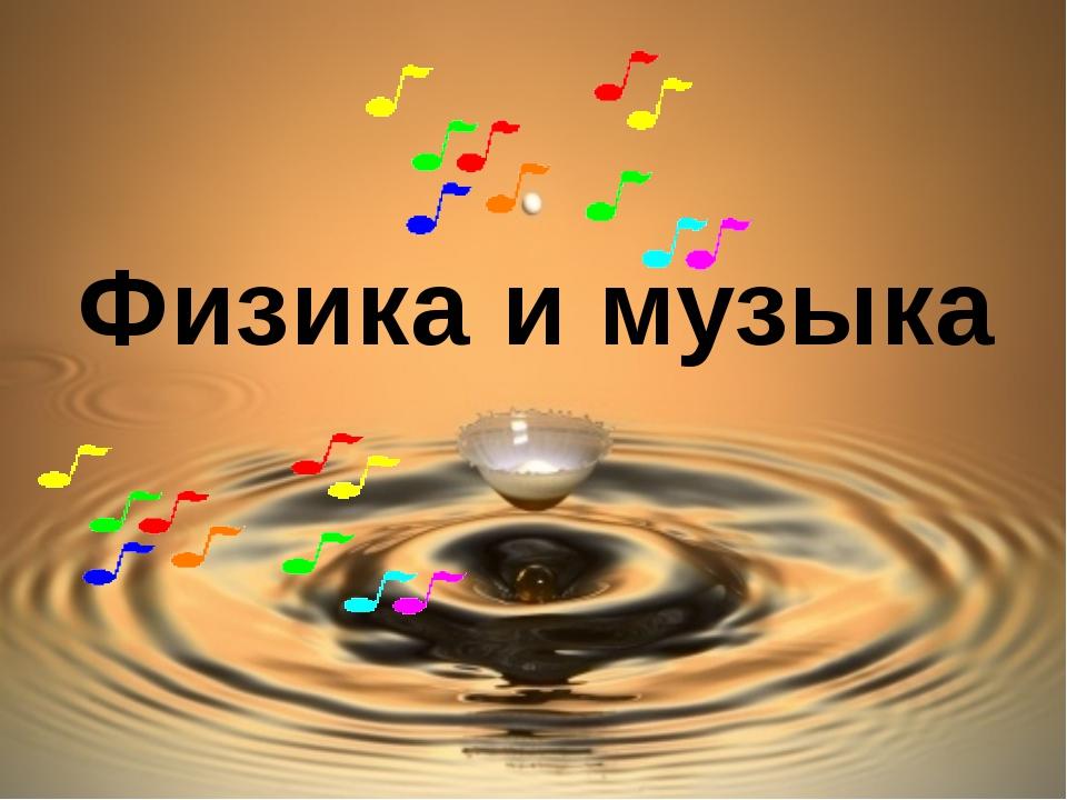 Физика и музыка