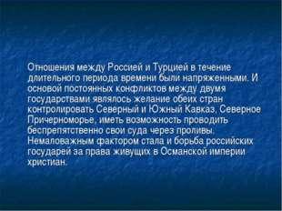Отношения между Россией и Турцией в течение длительного периода времени были