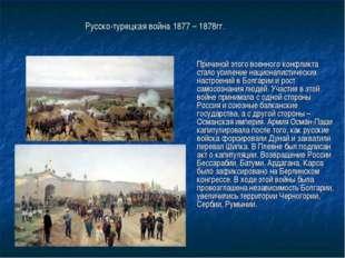 Русско-турецкая война 1877 – 1878гг. Причиной этого военного конфликта стало