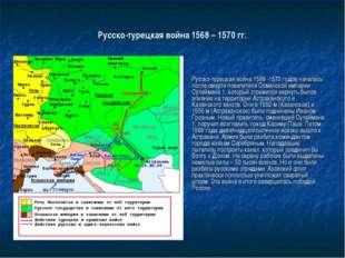 Русско-турецкая война 1568 – 1570 гг. Русско-турецкая война 1568 -1570 годов