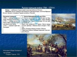 Русско-турецкая война 1768 – 1774 гг.  «Аллегория победы Екатерины II над ту