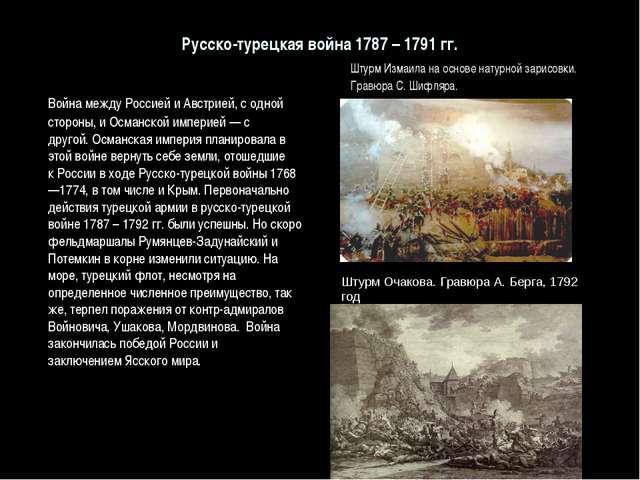 Русско-турецкая война 1787 – 1791 гг. Война между Россией и Австрией, с одно...
