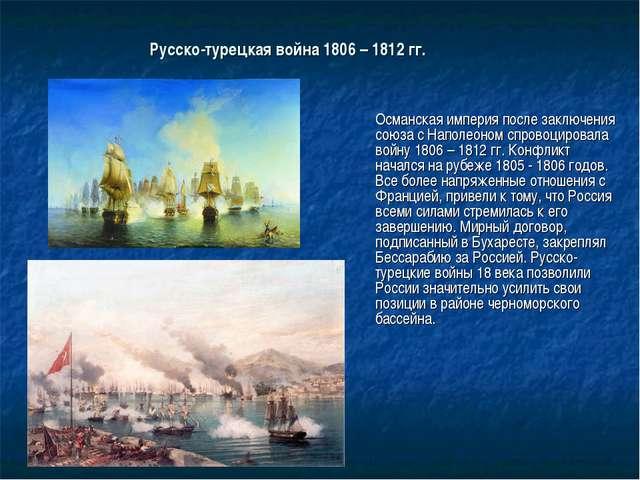 Русско-турецкая война 1806 – 1812 гг. Османская империя после заключения сою...