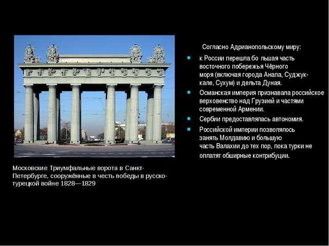 Согласно Адрианопольскому миру: к России перешла бо́льшая часть восточного...