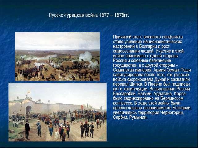 Русско-турецкая война 1877 – 1878гг. Причиной этого военного конфликта стало...