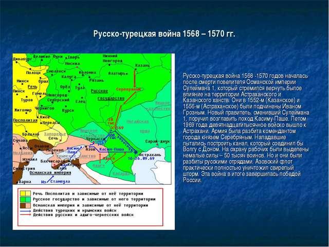 Русско-турецкая война 1568 – 1570 гг. Русско-турецкая война 1568 -1570 годов...