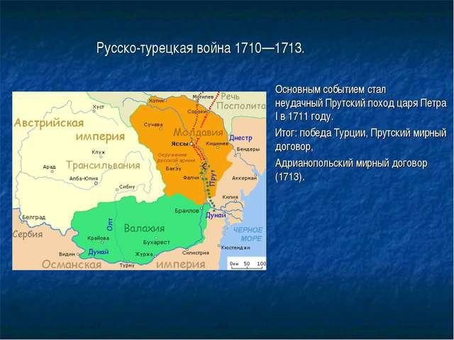 Русско-турецкая война 1710—1713. Основным событием стал неудачныйПрутский п...
