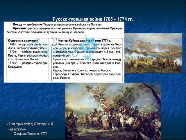 Русско-турецкая война 1768 – 1774 гг.  «Аллегория победы Екатерины II над ту...