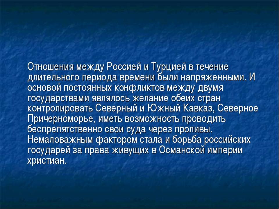 Отношения между Россией и Турцией в течение длительного периода времени были...