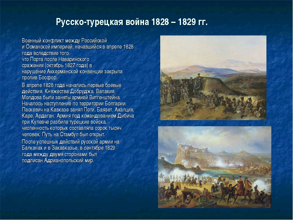 Русско-турецкая война 1828 – 1829 гг. Военный конфликт между Российской иОс...