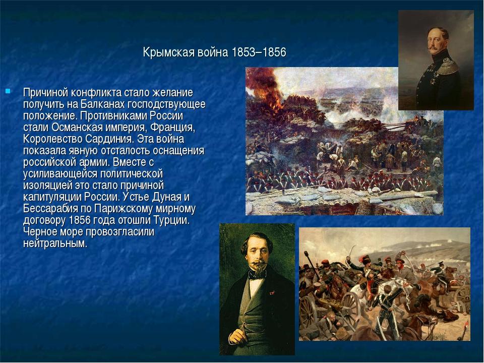 Крымская война 1853–1856 Причиной конфликта стало желание получить на Балкана...