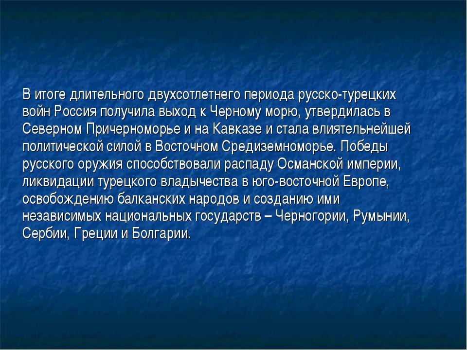 В итоге длительного двухсотлетнего периода русско-турецких войн Россия получ...
