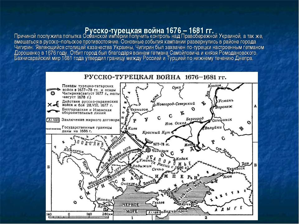 Русско-турецкая война 1676 – 1681 гг. Причиной послужила попытка Османской и...