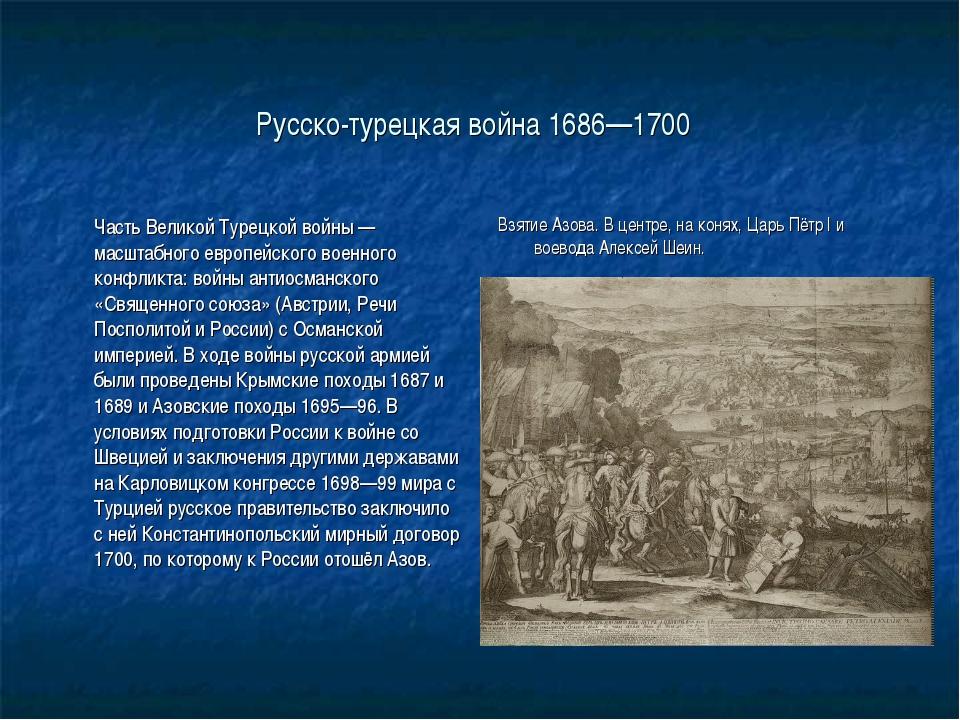 Русско-турецкая война 1686—1700 ЧастьВеликой Турецкой войны— масштабного е...