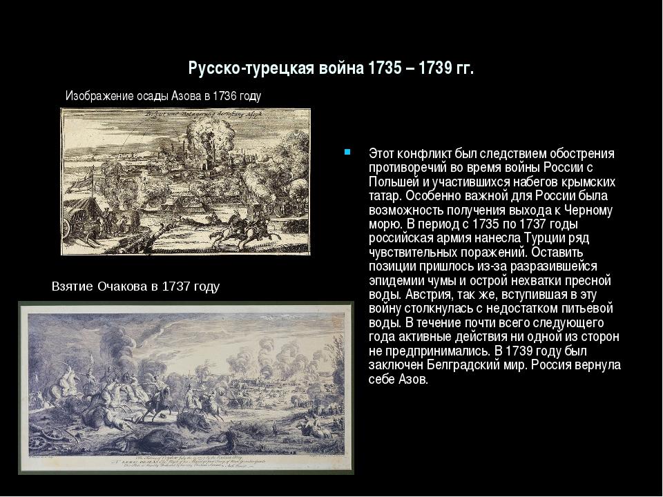 Русско-турецкая война 1735 – 1739 гг. Изображениеосады Азова в 1736 году Эт...