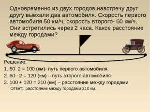 Одновременно из двух городов навстречу друг другу выехали два автомобиля. Ск