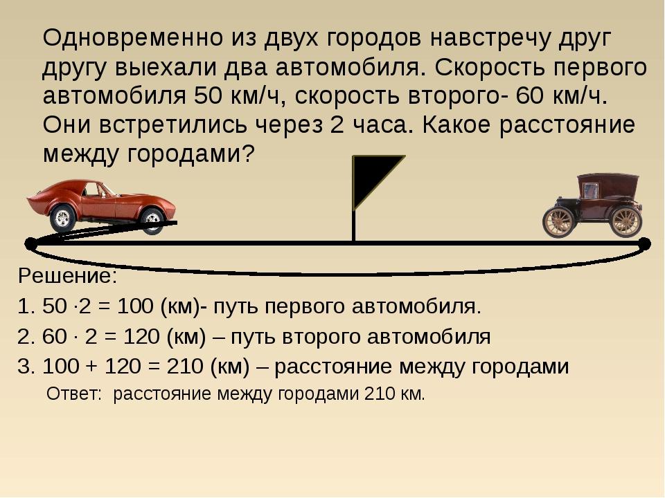 Одновременно из двух городов навстречу друг другу выехали два автомобиля. Ск...