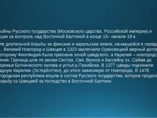 Войны Русского государства (Московского царства, Российской империи) и Швеци