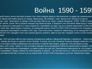 Война 1590 - 1595 Причиной нового витка противостояния стал отказ шведов вер