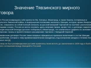 Значение Тявзинского мирного договора Хотя Россия возвращала себе крепости Я