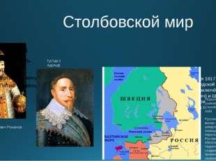 Столбовской мир Мирный договор, подписанный 27 февраля 1617 года в Столбово