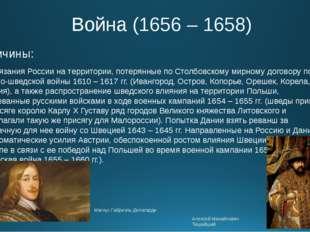 Война (1656 – 1658) Причины: Притязания России на территории, потерянные по