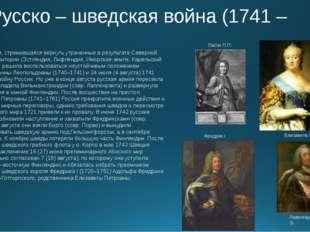 Русско – шведская война (1741 – 1743) Швеция, стремившаяся вернуть утраченны