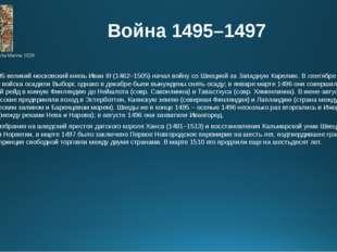 Война 1495–1497 В 1495 великий московский князь Иван III(1462–1505) начал в