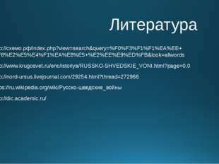 Литература http://схемо.рф/index.php?view=search&query=%F0%F3%F1%F1%EA%EE+%F