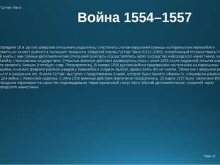 Война 1554–1557 К середине 16в. русско-шведские отношения ухудшились: участ