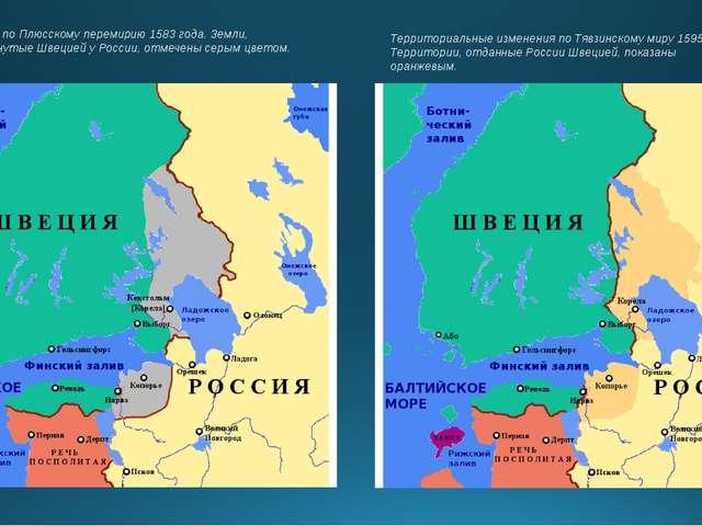 Границы по Плюсскому перемирию 1583 года. Земли, отторгнутые Швецией у России...
