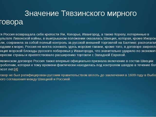 Значение Тявзинского мирного договора Хотя Россия возвращала себе крепости Я...