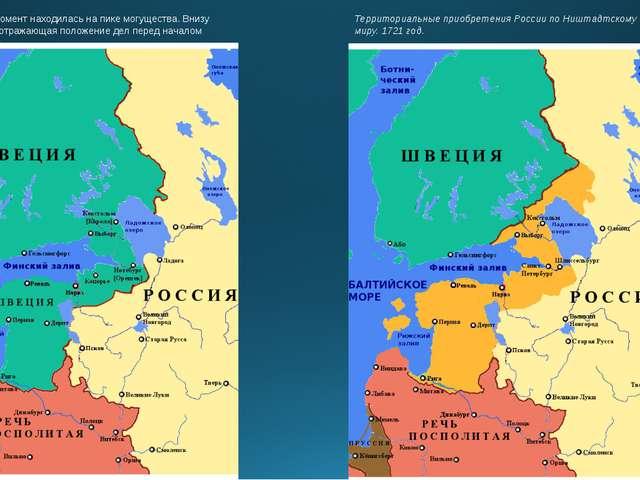 Швеция на тот момент находилась на пике могущества. Внизу показана карта, отр...