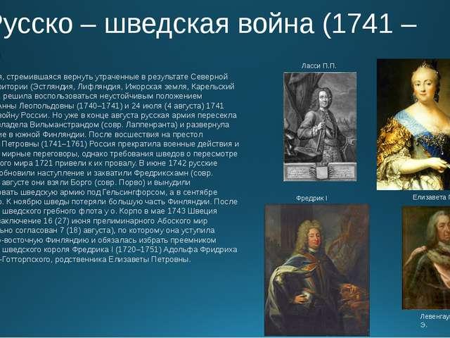 Русско – шведская война (1741 – 1743) Швеция, стремившаяся вернуть утраченны...