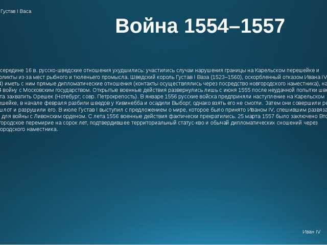 Война 1554–1557 К середине 16в. русско-шведские отношения ухудшились: участ...
