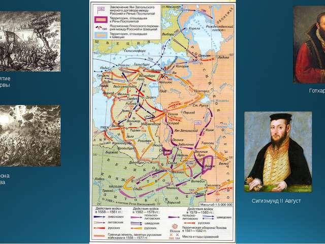 Взятие Нарвы Оборона Пскова Готхард Кетлер Сигизмунд II Август