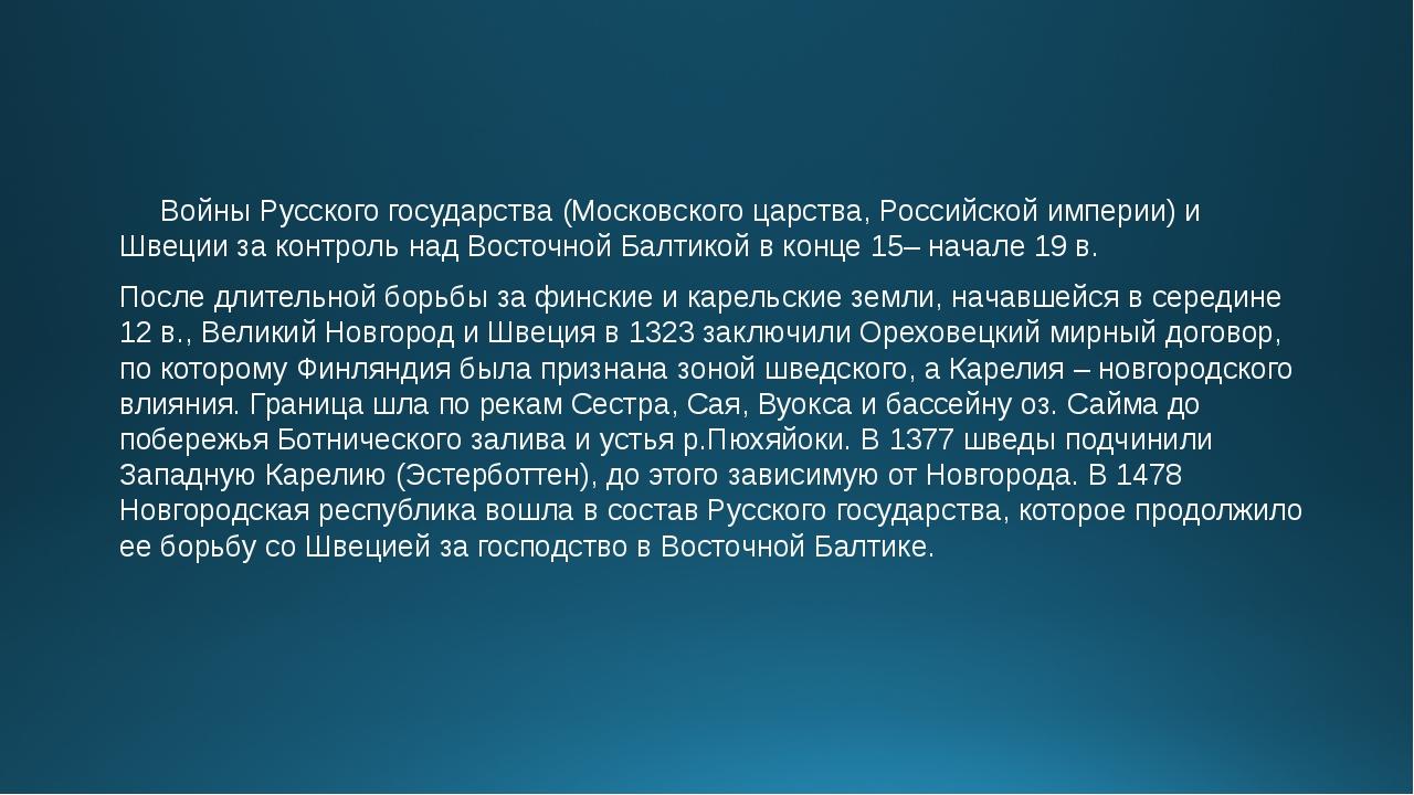 Войны Русского государства (Московского царства, Российской империи) и Швеци...