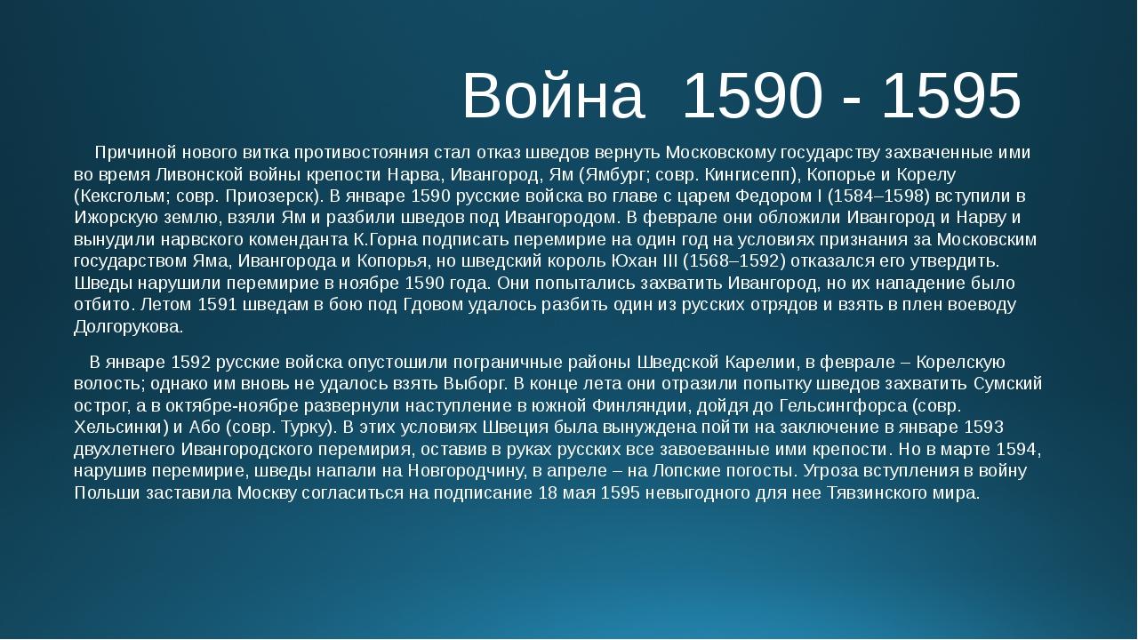 Война 1590 - 1595 Причиной нового витка противостояния стал отказ шведов вер...