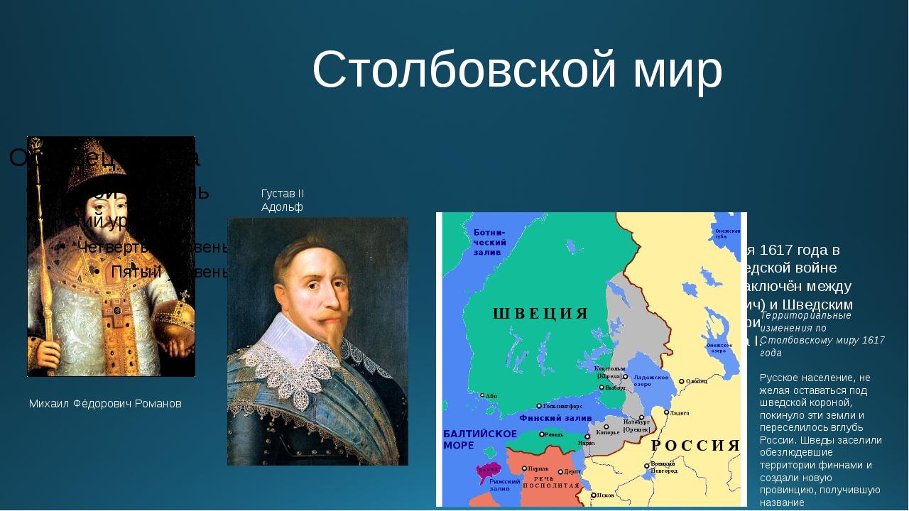 Столбовской мир Мирный договор, подписанный 27 февраля 1617 года в Столбово...