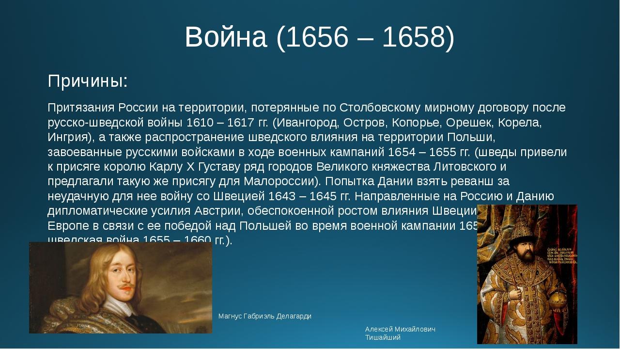 Война (1656 – 1658) Причины: Притязания России на территории, потерянные по...