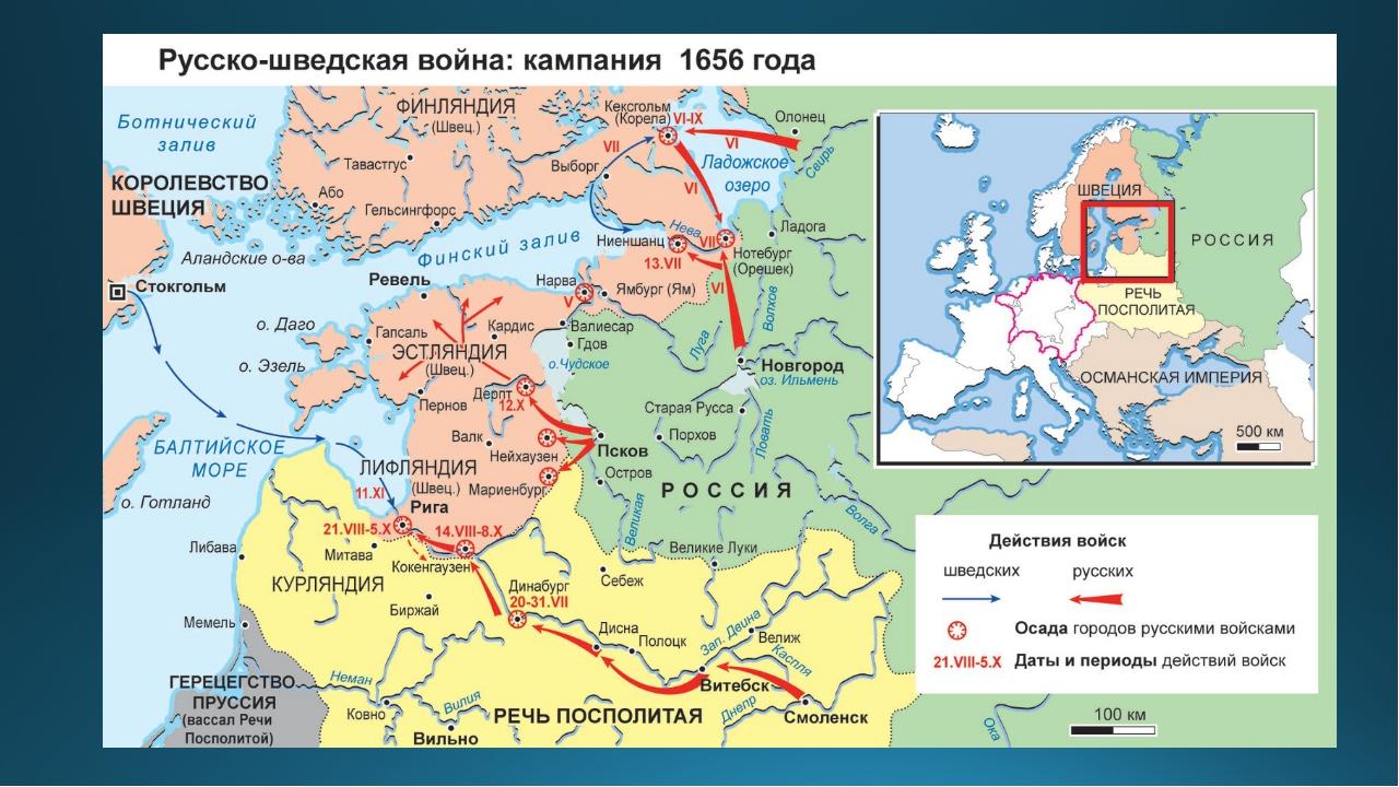 Русско-шведские отношения в 17 веке