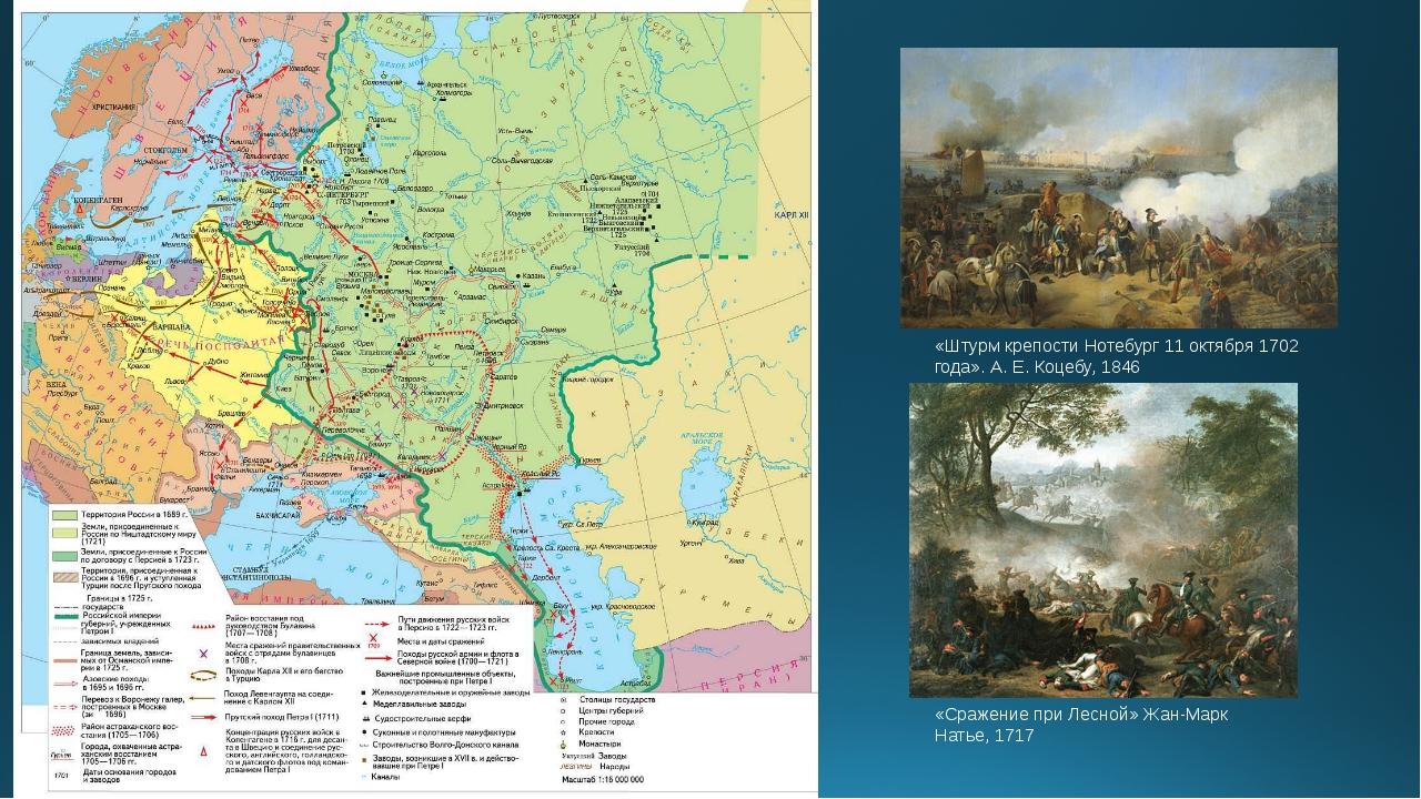 «Штурм крепости Нотебург 11 октября 1702 года». А.Е.Коцебу, 1846 «Сражение...
