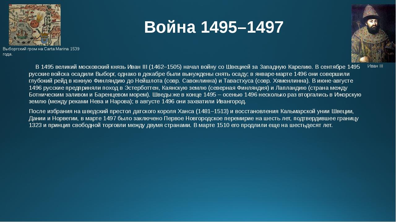 Война 1495–1497 В 1495 великий московский князь Иван III(1462–1505) начал в...