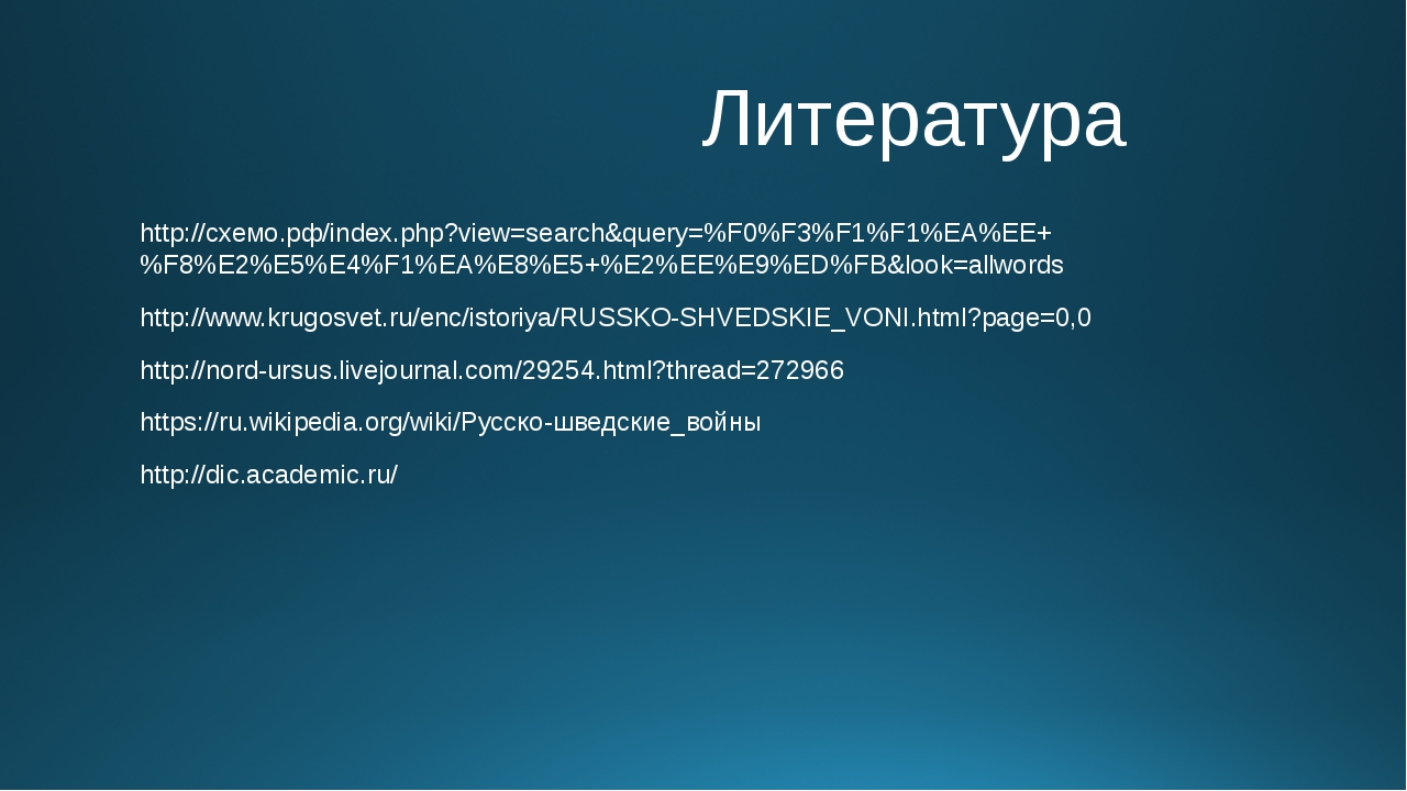 Литература http://схемо.рф/index.php?view=search&query=%F0%F3%F1%F1%EA%EE+%F...