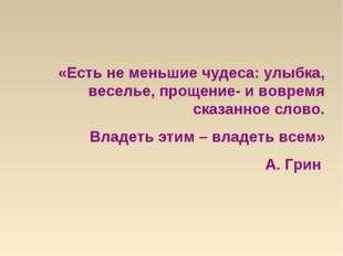 «Есть не меньшие чудеса: улыбка, веселье, прощение- и вовремя сказанное слово