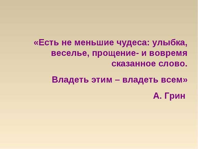 «Есть не меньшие чудеса: улыбка, веселье, прощение- и вовремя сказанное слово...